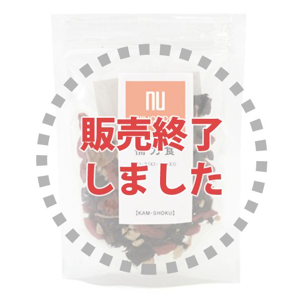 補力食(ほりきしょく)漢食