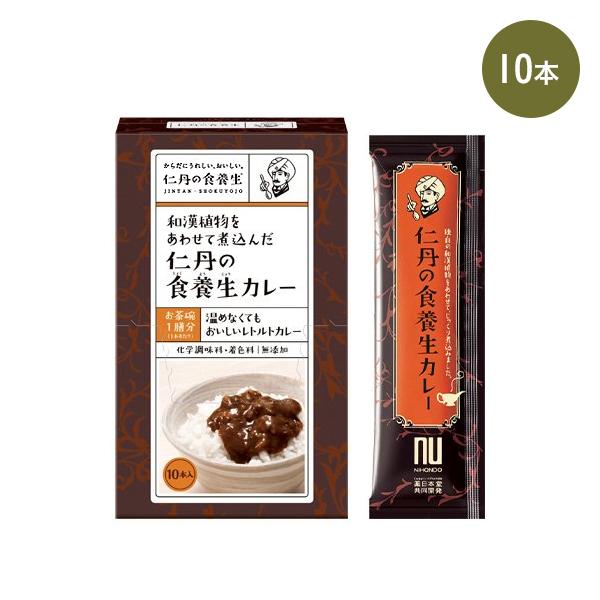 仁丹の食養生カレー10本入り