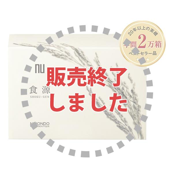 食源(しょくげん) 60包