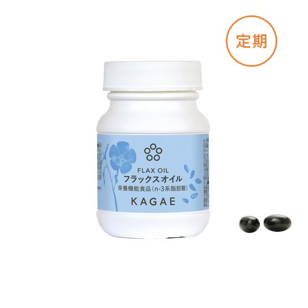 【定期お届けコース】カガエ ハーブ サプリメント フラックスオイル
