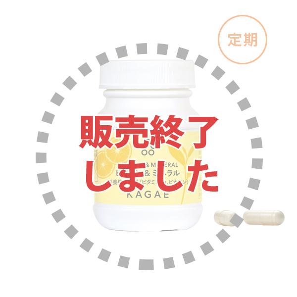 【定期お届けコース】カガエ ビタミン&ミネラル<ビタミン・ミネラル含有加工食品>(サプリメント)