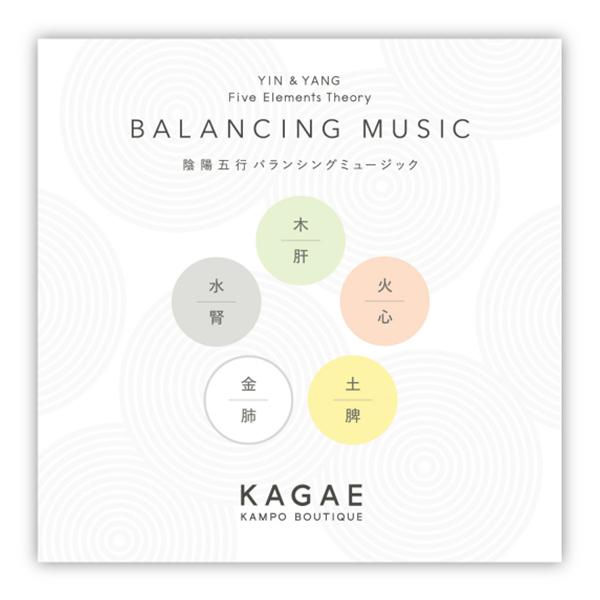 陰陽五行 バランシング ミュージック(音楽/CD) -BALANCING MUSIC- 【ネコポス便対応】