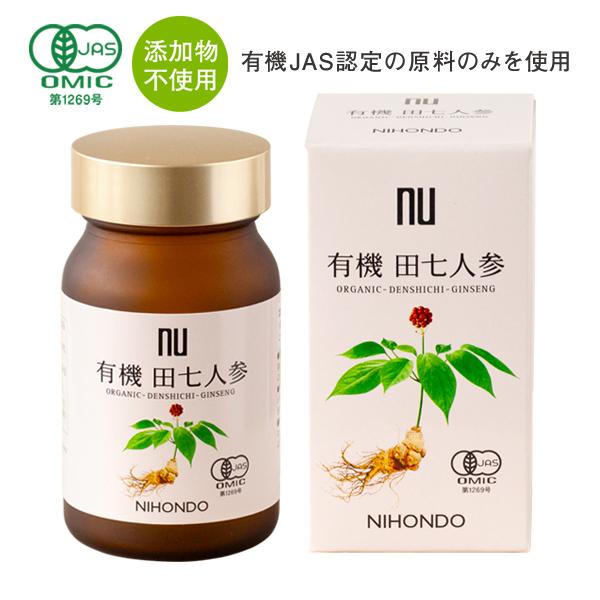 【有機・田七人参】添加物不使用で有機栽培で安心!