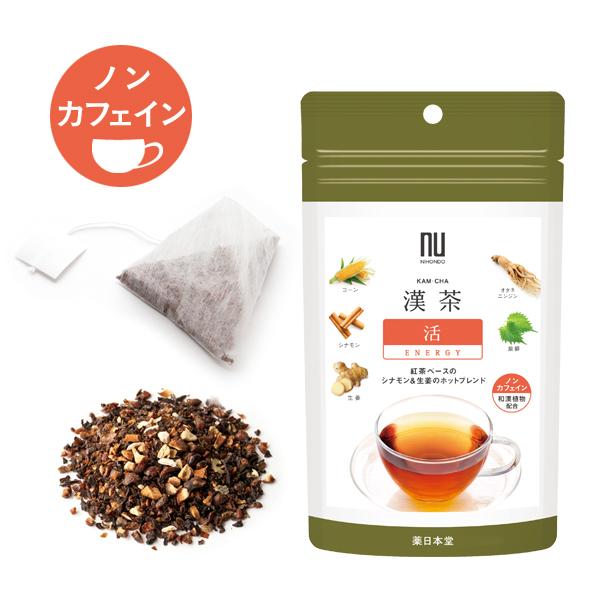 【漢茶 活】漢方専門店の和漢ブレンドで温活