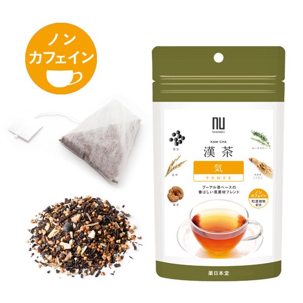 漢茶 気 POWER