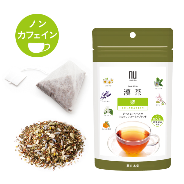 漢茶 楽 RELAXATION
