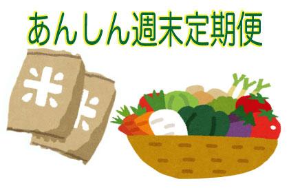 ★緊急★あんしん「米・野菜」毎週定期便★1回の申込で4週連続お届け