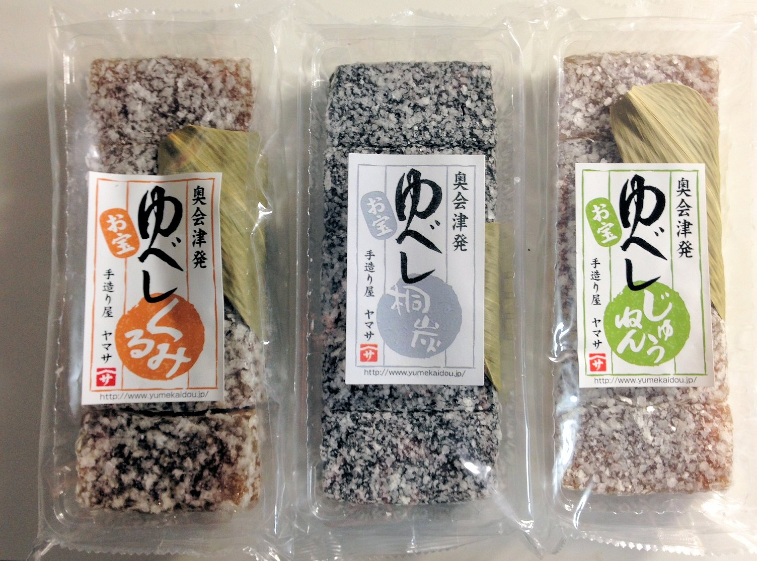 ゆべし3種セット ~奥会津・只見の手作りお菓子~