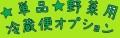 ★単品★商品用【冷蔵便】オプション