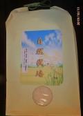 令和元年産!自然栽培米こしひかり精米5キロ【安島農園】令和新商品☆