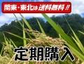 【定期購入】<毎月1日をお選びください>二本松農園のコシヒカリ5kgを毎月お届け♪