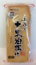 ★単品★1丁ずつ買える! 豆腐 国産大豆「大黒油揚げ」〜大黒屋豆腐店〜