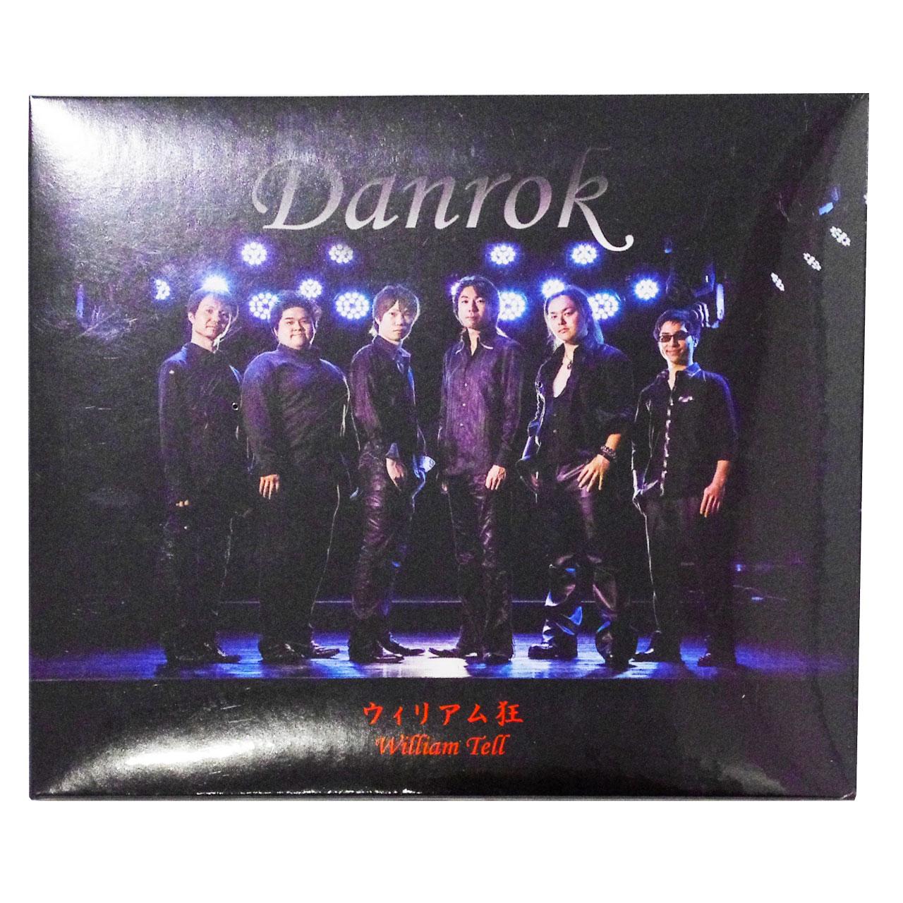 ダンロクウィリアム狂CD