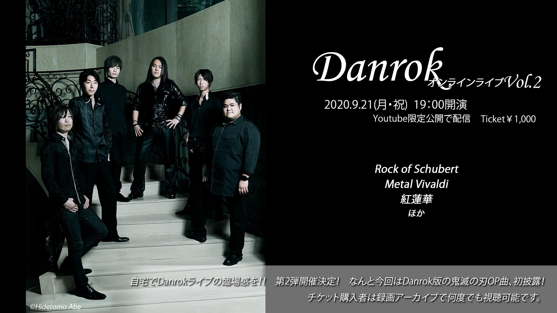 2020.9.21 DANROKオンラインコンサート