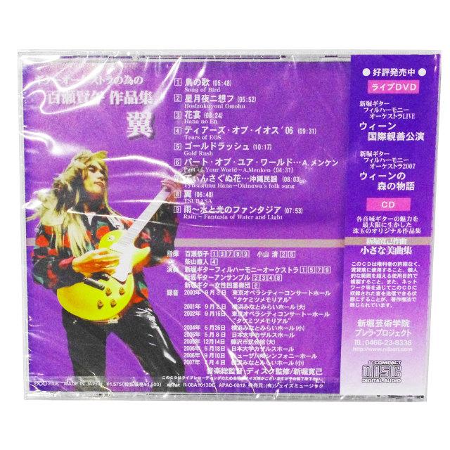百瀬賢午作品集CD