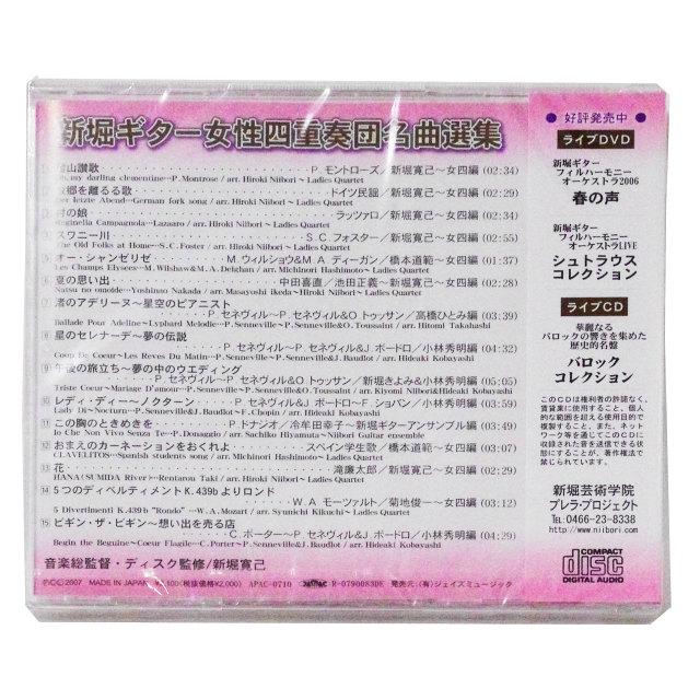 新堀ギター女性四重奏団名曲選集