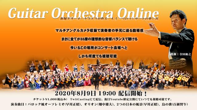 2020.8.9 ギターオーケストラオンライン