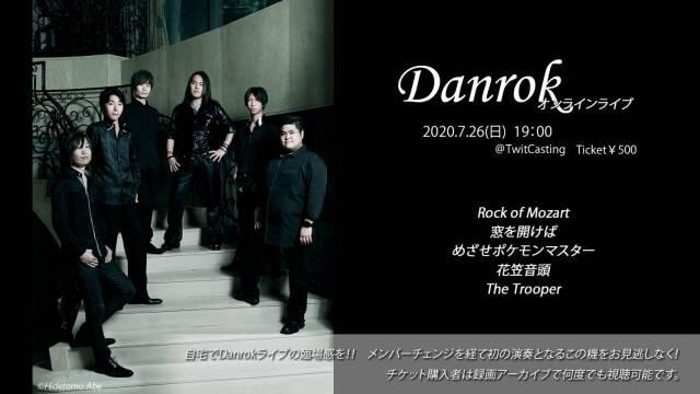 2020.7.26 DANROKオンラインコンサート
