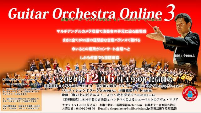 2020.12.6 ギターオーケストラオンライン3