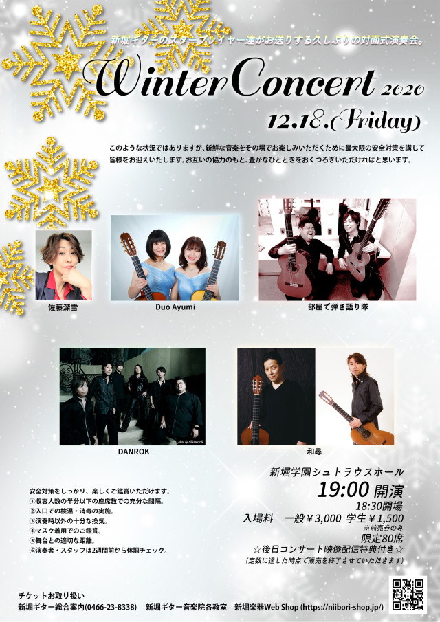 2020.12.18Winter Concert