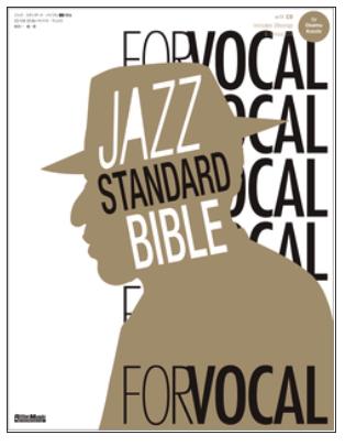 ジャズ・スタンダード・バイブル FOR VOCAL ~ヴォーカリストのためのセッション定番123曲