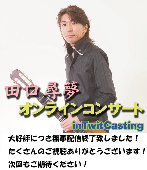 田口尋夢オンラインギターコンサート