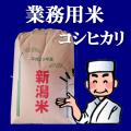 業務用米コシヒカリ