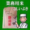 業務用米こしいぶき