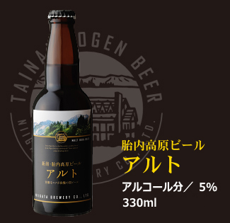 胎内高原ビール アルト