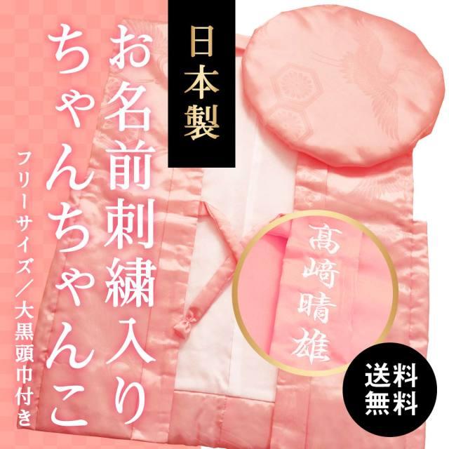 【送料無料】【還暦(60歳)のお祝いに】鶴亀柄(綸子柄)のピンク色ちゃんちゃんこ【お名前刺繍入り】