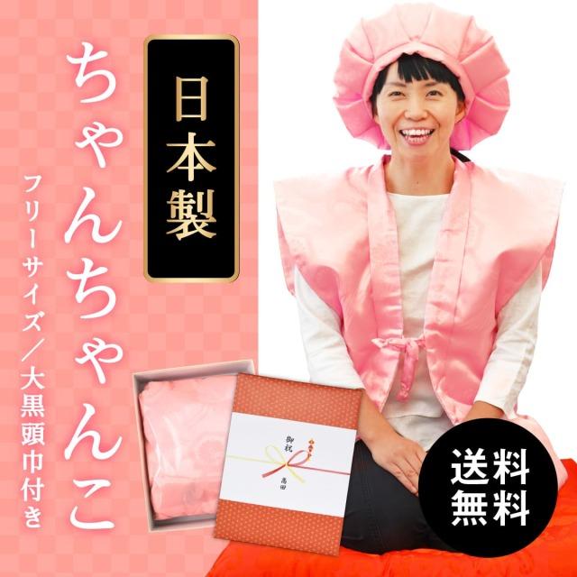 【送料無料】お母さん向けピンクちゃんちゃんこ(鶴亀甲柄)(日本製/フリーサイズ)