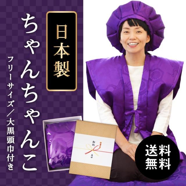 【古希祝い(70歳)・喜寿祝い(77歳)・卒寿祝い(90歳)のプレゼントに】鶴亀柄(綸子柄)の紫色ちゃんちゃんこ
