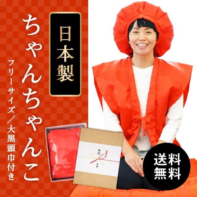 【還暦(60歳)お祝いのプレゼントに】鶴亀柄(綸子柄)の赤色ちゃんちゃんこ