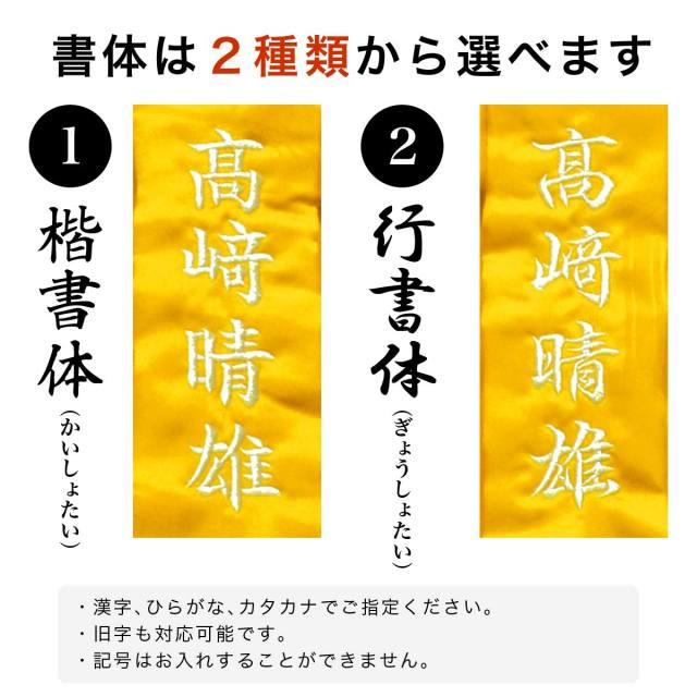 【送料無料】【傘寿(80歳)・米寿(88歳)のお祝いに】鶴亀柄(綸子柄)の黄色ちゃんちゃんこ【お名前刺繍入り】の書体サンプル