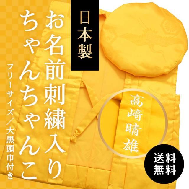 【送料無料】【傘寿(80歳)・米寿(88歳)のお祝いに】鶴亀柄(綸子柄)の黄色ちゃんちゃんこ【お名前刺繍入り】