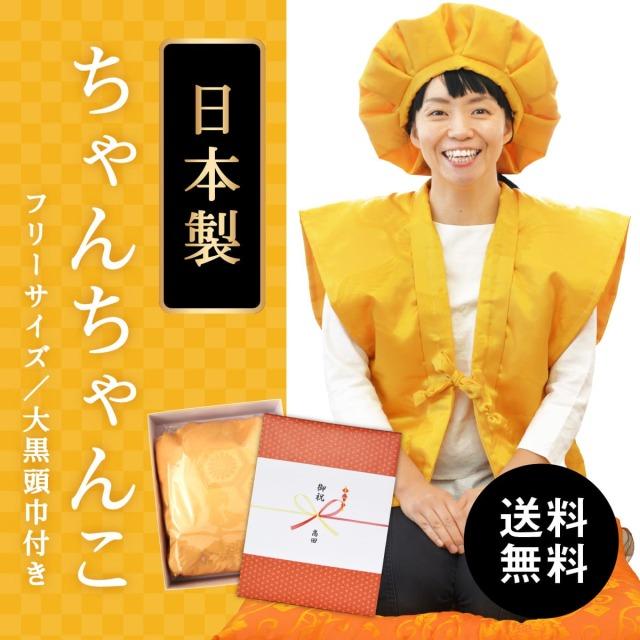【送料無料】【傘寿(80歳)・米寿(88歳)のお祝いに】鶴亀柄(綸子柄)の黄色ちゃんちゃんこ