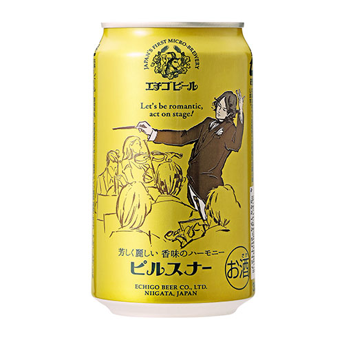 [エチゴビール]ピルスナー缶:350ml×24本セット