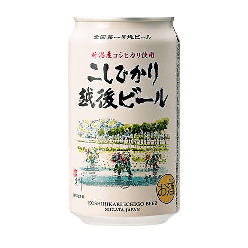 [エチゴビール]こしひかり越後ビール缶:350ml×24本セット