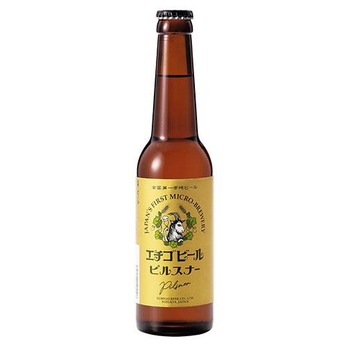 [エチゴビール]ピルスナー瓶:330ml×12本セット