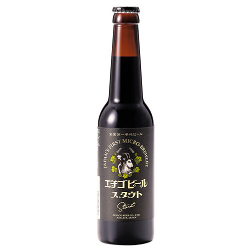 [エチゴビール]スタウト瓶:330ml×12本セット
