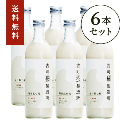 【古町糀製造所】毎日飲む糀「プレーン(500ml)」6本セット