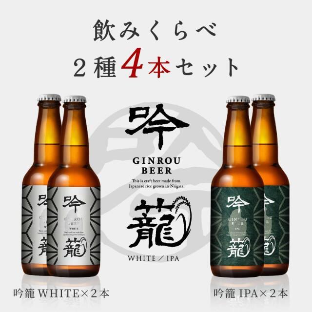 [取寄せ品]吟籠WHITE&吟籠IPA飲み比べ2種4本セット※5~7営業日以内の出荷