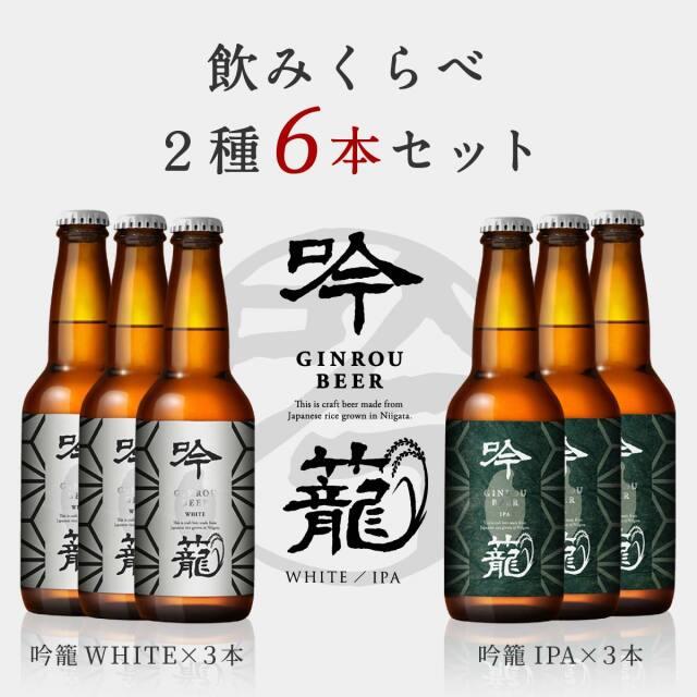 [取寄せ品]吟籠WHITE&吟籠IPA飲み比べ2種6本セット※5~7営業日以内の出荷