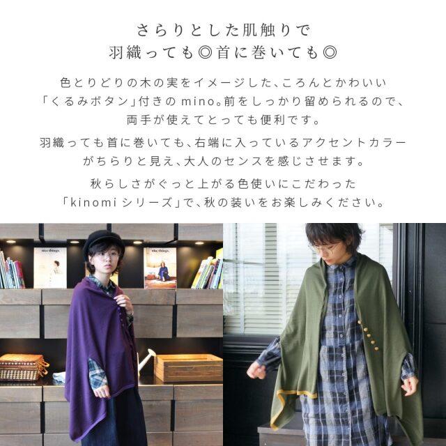 [mino]2018秋 nico kinomi