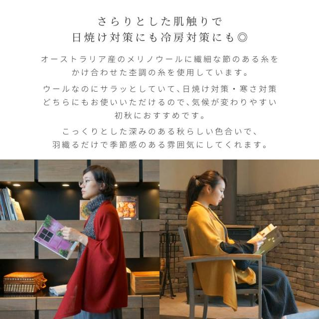 [mino]秋 nico メランジウール(全4色)