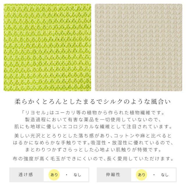 [mino]春 tate-S リヨセル&カシミヤ(全4色)