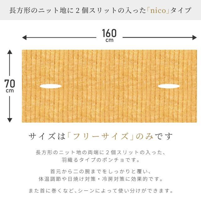 [mino]春 nico 季節を編む 陽だまりのmino(全3色)