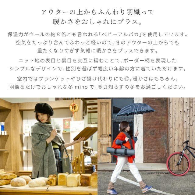 [mino]2018冬 tate-L ベビーアルパカ&ウール(全7色)