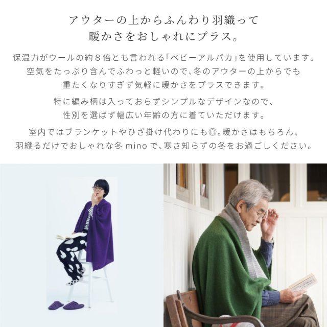 [mino]冬 tate-L ベビーアルパカ&ウール(全3色)