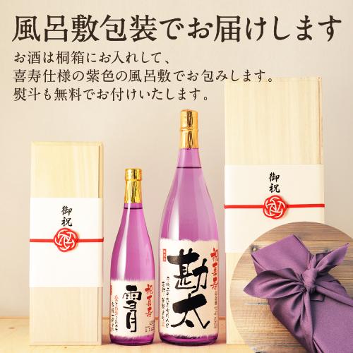 喜寿祝いのプレゼント包装について